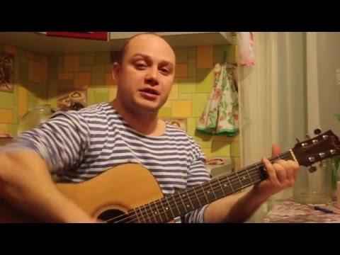 Сергей Кабаненко - Помни (cover Андрей Вяткин)