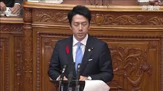 小泉進次郎「海洋プラスチックごみ、新たな汚染ゼロ。オールジャパンで」10/9 参院・本会議