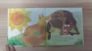 [책 넘겨주는 아름맘] 여우, 원숭이, 말