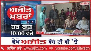 Ajit News @ 10 pm, 16 November 2018 Ajit Web Tv.