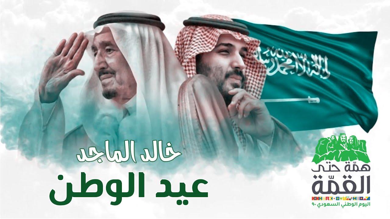 عيد الوطن خالد الماجد أغنية اليوم الوطني الـ 90 Youtube