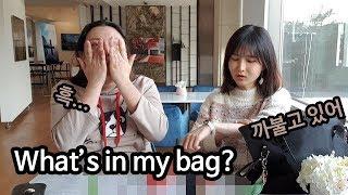 미미와 서로의 가방 안에 물건을 소개하다가...