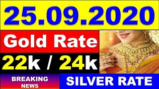 Today Gold price 25/09/2020 in India | Gold rate | Chennai,Mumbai,Delhi,Bangalore,Kolkata,kerala