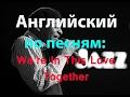 Английский по песням We Re In This Love Together mp3
