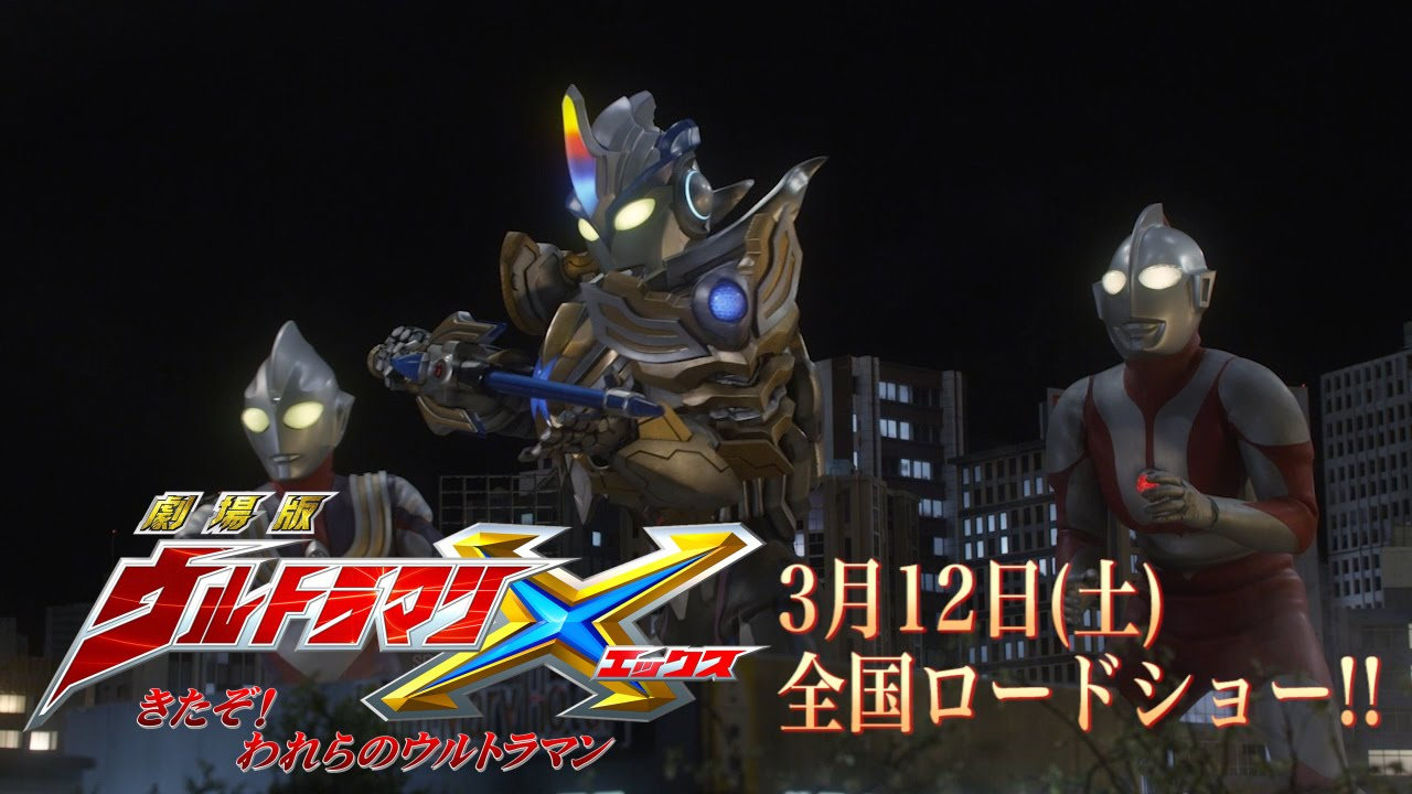 """Ultraman X the Movie"""" HD trailer !! with Englsh SUB (2016) - YouTube"""
