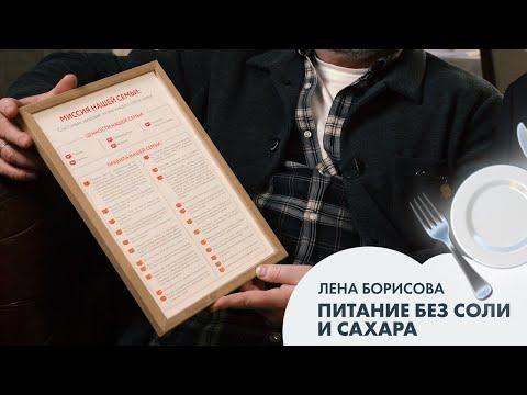 Лена БОРИСОВА: правила Борисовых. Питание без соли и сахара | Семья #4