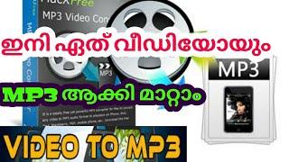 convert any video to mp3 | ഇനി ഏത് വീഡിയോയും mp3 ആക്കി മാറ്റാം