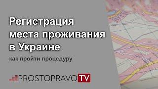 Регистрация места проживания в Украине: как пройти процедуру(Каким образом осуществляется регистрация места жительства и какие права есть у граждан в связи с этим –..., 2015-06-10T10:41:38.000Z)