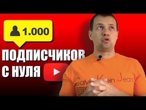 Как набрать ПЕРВУЮ 1000 подписчиков на ютубе с Нуля? Продвижение Ютуб Канала Бесплатно