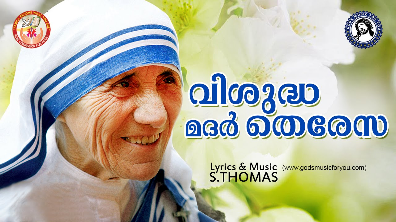 write about mother teresa in malayalam