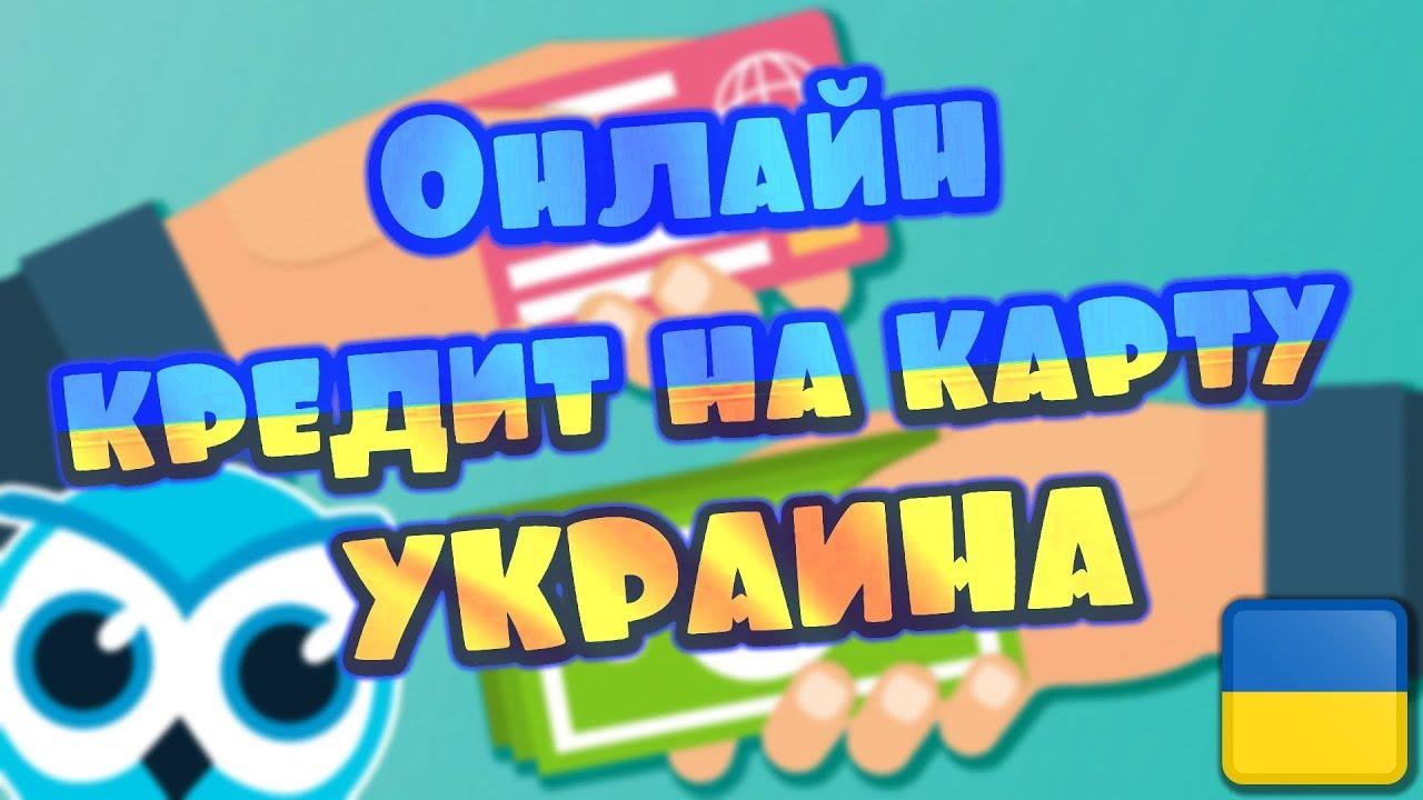 кредиты онлайн на карту украина под 0 наэкономить и скопить деньги при маленькой зарплате