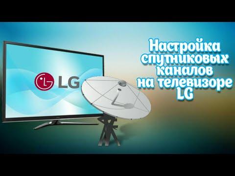 Настройка бесплатных цифровых спутниковых каналов на телевизоре LG WebOS 4.0