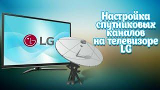 Налаштування безкоштовних цифрових супутникових каналів на телевізорі LG webOS 4.0