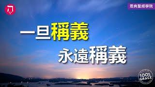 恩典聖經學院開學了|幫助你信得對活得對|看影片記得做功課(作業在說明欄)|Grace 1基要真理|Chapter 1因信稱義|Lesson 15一旦稱義 永遠稱義|洪鉅晰牧師|恩典聖經學院