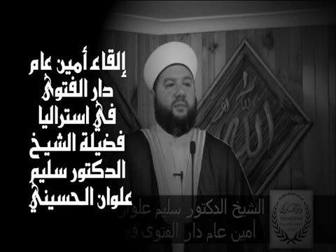 ماذا نقول في ذكرى المولد النبوي الشريف  - أ.د/ الشيخ سليم علوان الحسيني