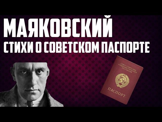 Изображение предпросмотра прочтения – МаксимБычков читает произведение «Стихи о советском паспорте» В.В.Маяковского