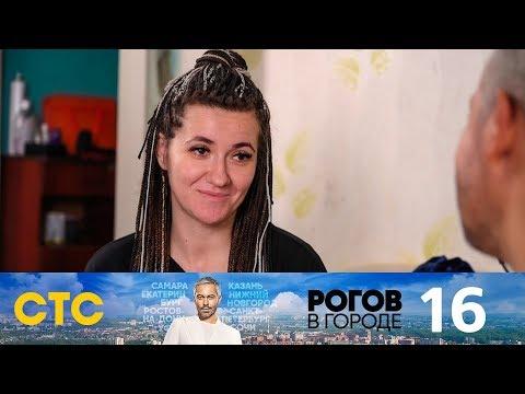 Рогов в городе | Выпуск 16 | Курск