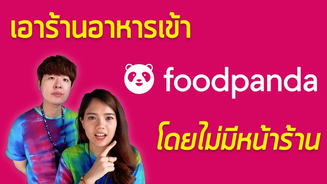วิธีเอาร้านอาหารเข้า Foodpanda (แบบไม่มีหน้าร้าน)