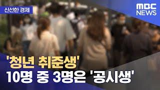 [신선한 경제] '청년 취준생' 10명 중 3명은 '공…