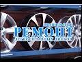 Правильный ремонт легкосплавных дисков  Советы автовладельцам