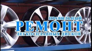 Правильный ремонт легкосплавных дисков  Советы автовладельцам(, 2015-04-06T10:22:30.000Z)