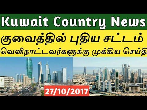 குவைத்தில் புதிய சட்டம் வெளிநாட்டவர்களுக்கு முக்கிய செய்திகள்|kuwait country news tamil|தமிழ்|