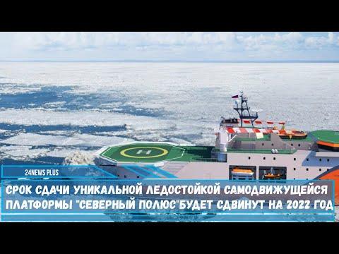 Срок сдачи ледостойкой самодвижущейся платформы «Северный полюс» будет сдвинут на 2022 год