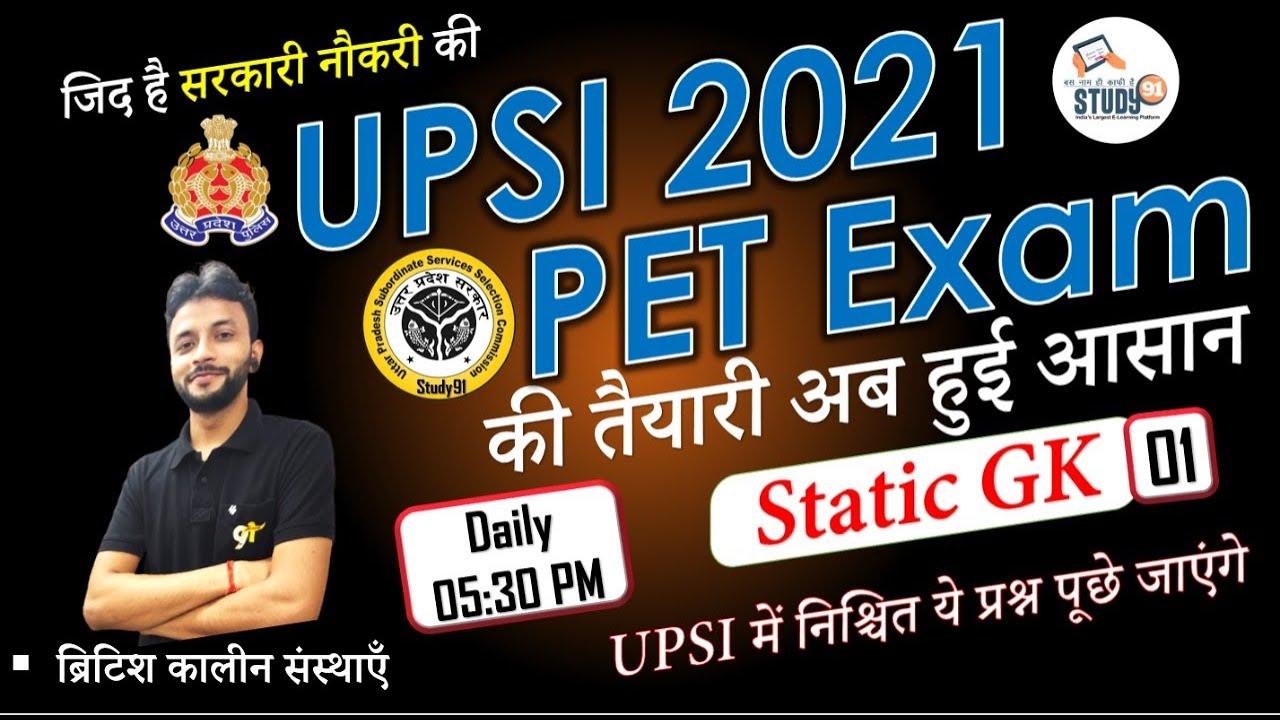UPSI, PET, History Static GK -01 ब्रिटिश कालीन संस्थाए British Carpets By Neeraj Sir Study91