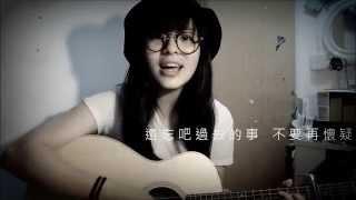 黃雪燁 Bonbon · Live Cover 《張震嶽 - 秘密》