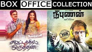 எந்த படம் ஹிட்டு எந்தப்படம் ஃப்ளாப்?| Nibunan| Kootathil Oruthan Movie Box Office Collection