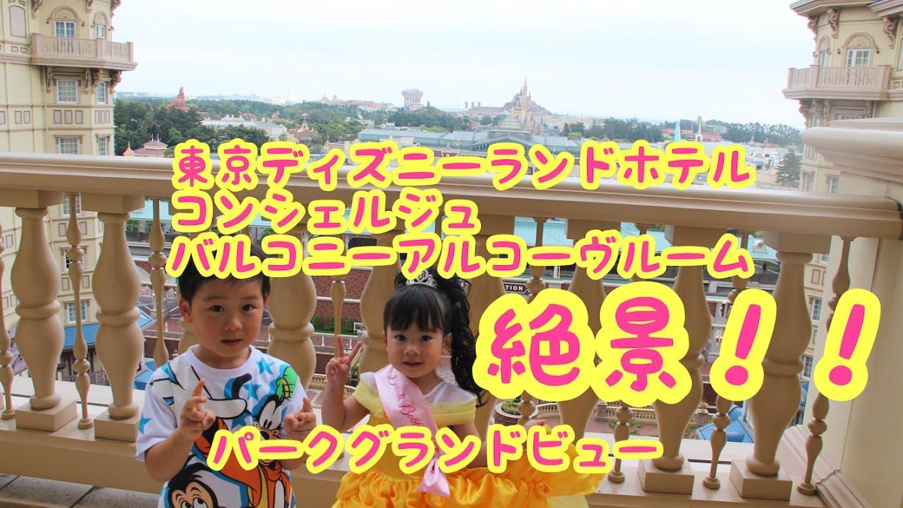 絶景!!東京ディズニーランドホテル☆コンシェルジュ☆バルコニー