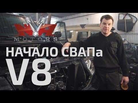 УАЗ Patriot 2019 начало свапа V8 3uz-fe часть 2