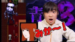 #8美香が〜っ!【青鬼3】 かんなゲーム実況 thumbnail
