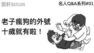 老子瘋狗的外號十歲就有啦!|名人Q&A#01|ft.國動|霸軒與小美 Baxuan & Mei