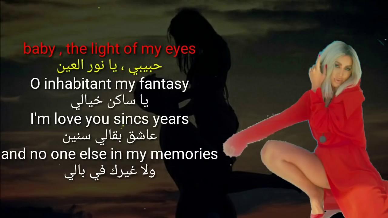 Habibi Ya Nour El Ein مترجمة Messari French Montana Maya Diab