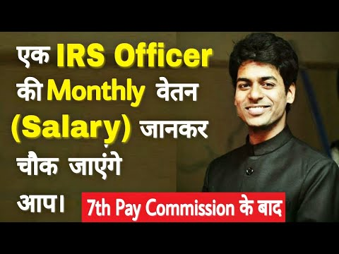 irs salary after 7th pay commission - irs officer salary and and facilities