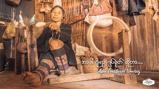 အာခါ ရိုးရာ ဂျပ်ခုတ် ဆိုတာ.... - Akha Traditional Weaving
