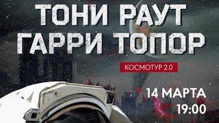 Гарри Топор х Тони Раут Арес 12 LIVE