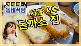 [잇재미의 동네식당2] 서울 서부 돈까스 집ㅣ 내가 뭘…