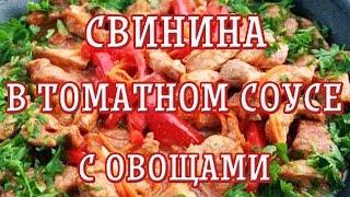 Свинина в томатном соусе с овощами — Вкусные рецепты