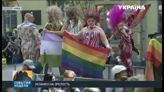 В Киеве прошел Марш равенства