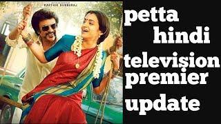 Petta 2019 Tamil Full movie In Hindi Dubbe  Rajnikant Full Movie 2019