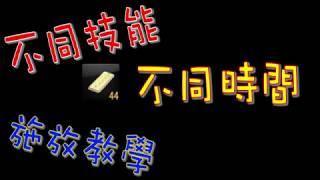 天堂m 按鍵精靈 #03 自動按Autou0026Self教學 輔助 QuickMacro LineageM ... | Doovi