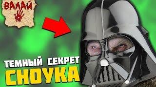 Темный секрет Сноука (Звездные Войны)
