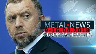 MetalNews. Обзор за неделю 09.04-16.04.2018
