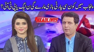 Punjab Special - Headline at 5 With Uzma Nauman - 14 June 2018 - Dunya News