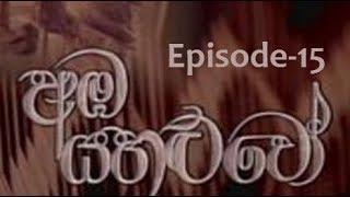 Amba Yahaluwo (අඹ යහළුවෝ ) - Episode-15 Thumbnail