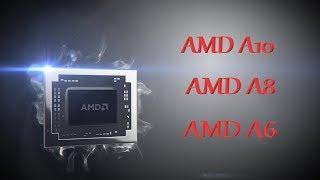 апгрейд ноутбука. Выбор процессора AMD A6 A8 A10 (часть 2)