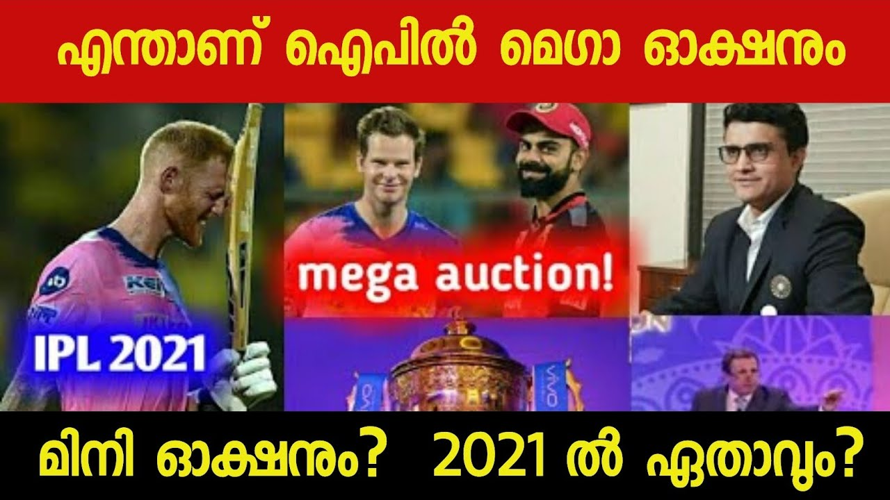 Download RULES TO BE FOLLOWED IN IPL MEGA AUCTION AND MINI AUCTION | IPL NEWS MALAYALAM |  CRICKET NEWS