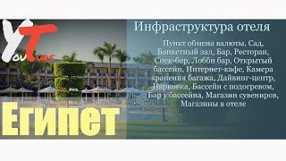 Туры в Labranda Royal Makadi (ex. Royal Azur) 5*, Макади, Египет